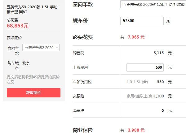 五菱宏光s3多少钱 宏光s3多少钱一台(仅5万一台)